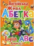 Жива англійська абетка / English ABC Animals