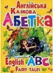 Англійська казкова абетка / English ABC Fairy Tales