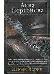 Этюды Черни