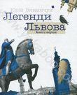 Легенди Львова. Книга 1