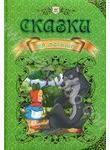 Королевство сказок: Сказки для малышей рус