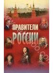 Правители России. 9-21 век