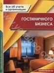 Все об учете и организации гостиничного бизнеса