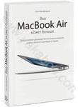 Ваш MacBook Air может больше. Практическое руководство по использованию самого л