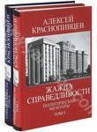 Жажда справедливости. Политические мемуары. В 2 томах (комплект)