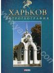 Харьков: ретрогеография: фотоальбом