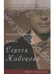 Недоподлинная жизнь Сергея Набокова