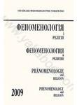 Феноменологія і релігія 2009