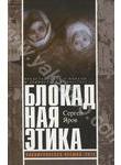 Блокадная этика. Представления о морали в Ленинграде 1941-1942 гг.