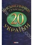 20 письменникiв сучасної України