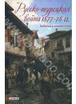 Русско-турецкая война 1877-1878. Забытая и неизвестная