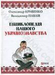 Енциклопедія нашого українознавства