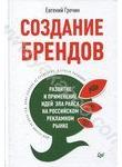 Создание брендов. Развитие и применение идей Эла Райса на российском рекламном р