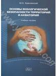 Основы экологической безопасности территорий и акваторий. Учебное пособие