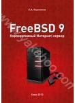 FreeBSD 9. Корпоративный Интернет-сервер