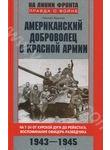 Американский доброволец в Красной Армии. На Т-34 от Курской дуги до Рейсхтага. В