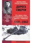 Дорога смерти. 43-я армия в боях на Варшавском шоссе. Схватка с