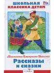 Константин Ушинский. Рассказы и сказки