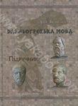 Давньогрецька мова