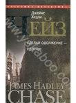 Джеймс Хедли Чейз. Собрание сочинений в 30 томах. Том 27. Сделай одолжение - сдо