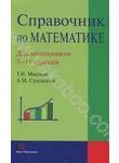 Справочник по математике. 5-11 классы
