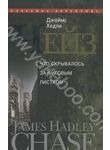 Джеймс Хедли Чейз. Собрание сочинений в 30 томах. Том 28. Что скрывалось за фиго