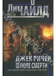 Джек Ричер, или Поле смерти