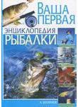 Ваша первая энциклопедия рыбалки