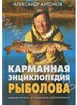 Карманная энциклопедия рыболова