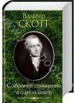 Вальтер Скотт. Собрание сочинений в одной книге
