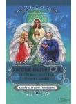 Ангелы-покровители. Оберегают, советуют, предсказывают (+ колода из 36 карт)