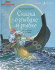 Сказки на ночь Том 04 Сказка о рыбаке и рыбке