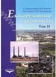 Екосередовище і сучасність. Том 2. Регіональні процеси прогнозування й оптимізац