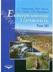 Екосередовище і сучасність. Том 3. Економічна оцінка природного середовища