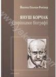 Януш Корчак. Сторінками біографії