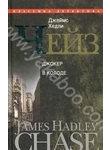 Джеймс Хедли Чейз. Собрание сочинений в 30 томах. Том 25. Джокер в колоде