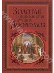 Золотая энциклопедия лучших афоризмов