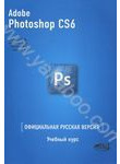 Adobe Photoshop CS6. Официальная русская версия