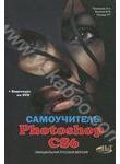 Самоучитель Photoshop CS6. Официальная русская версия (+ DVD-ROM)