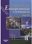 Екосередовище і сучасність. Том 7. Екологічне законодавство України та його гарм