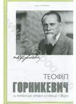 Теофіл Горникевич та українські архівні колекціїу Відні