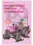Коротка історія тракторів по-українськи