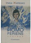 Homo feriens. Спогади