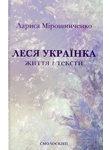 Леся Українка. Життя і тексти