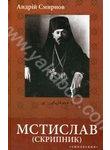 Мстислав (Скрипник): громадсько-політичний і церковний діяч