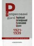 Репресовані діячі Української Автокефальної Православної Церкви
