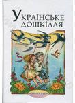 Українське дошкілля