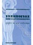 Українське шістдесятництво. Профілі на тлі покоління