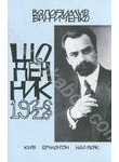 Володимир Винниченко. Щоденник. Том 3 (1926-1928)