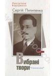 Сергей Пилипенко. Вибрані твори